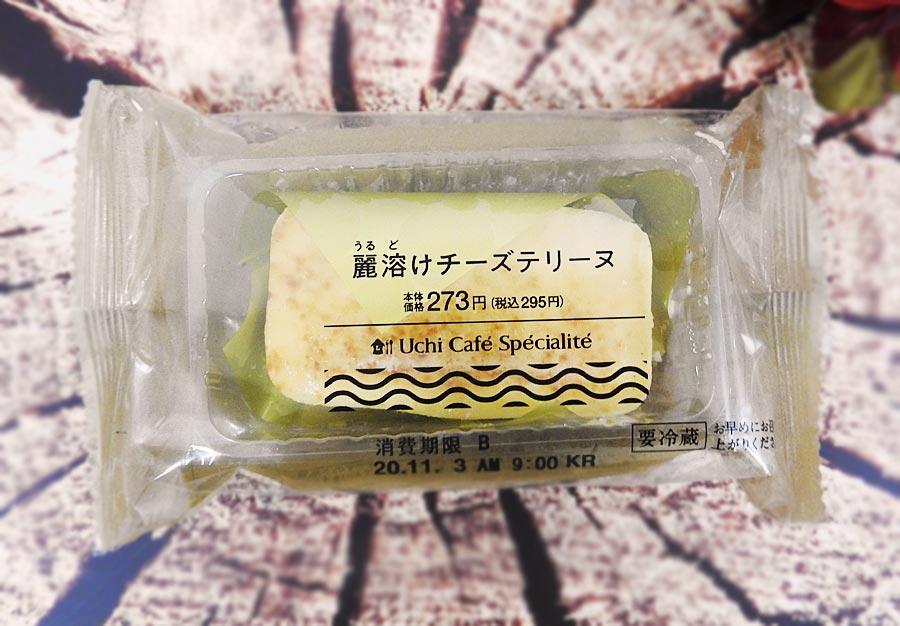 麗溶けチーズテリーヌ(ローソン) 価格:295円(税込)