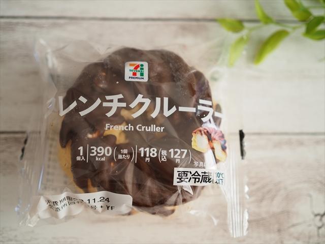 フレンチクルーラー(セブンイレブン) 価格:127円(税込)
