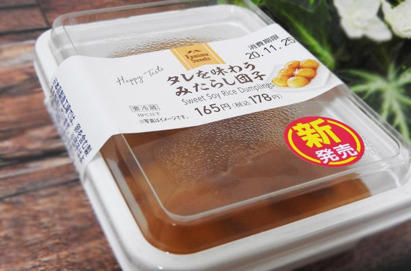 タレを味わうみたらし団子(ファミリーマート)価格:178円(税込)
