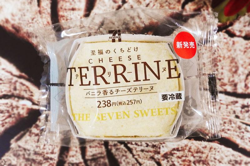 バニラ香るチーズテリーヌ(セブンイレブン)価格:257円(税込)