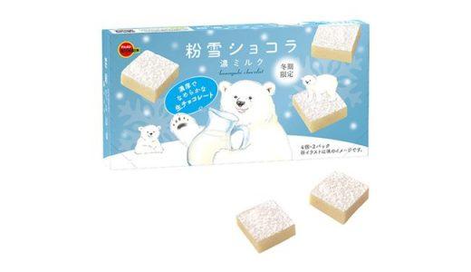 濃厚ミルクのなめらか生チョコレート 「粉雪ショコラ濃ミルク」新発売