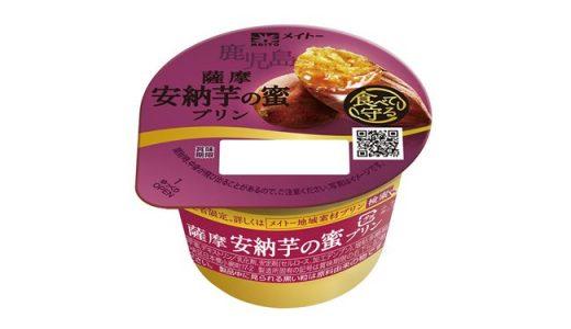 今が旬!安納芋100%「薩摩 安納芋の蜜プリン」期間限定で新発売