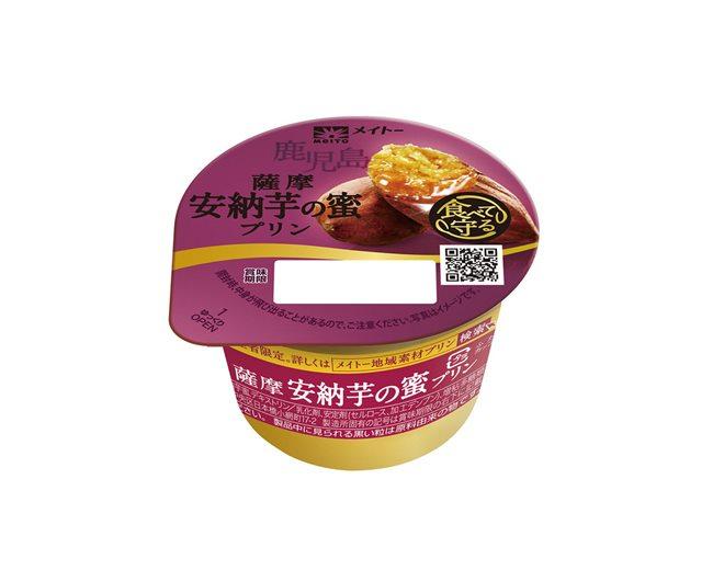「薩摩 安納芋の蜜プリン」