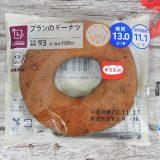 「ブランのドーナツ」(ローソン)価格:100円(税込)