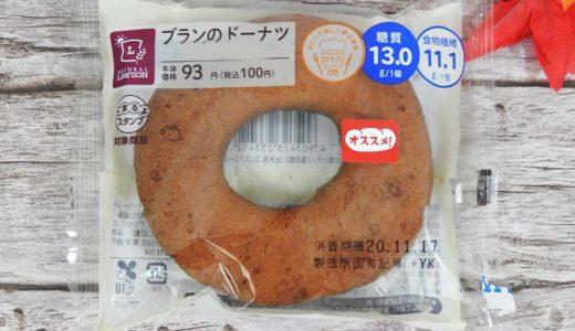 【クチコミまとめ】ローソン低糖質「ブランのドーナツ」、美味しく食べる方法は?