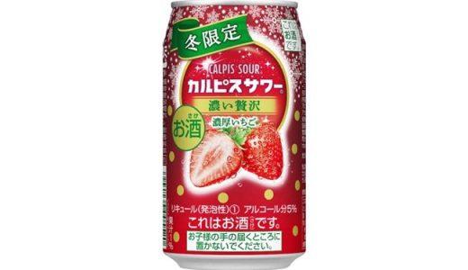【冬限定】カルピスの酎ハイ〈濃い贅沢濃厚いちご〉新発売
