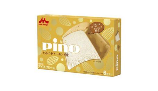 ついに新登場!「ピノ やみつきアーモンド味」期間限定で新発売
