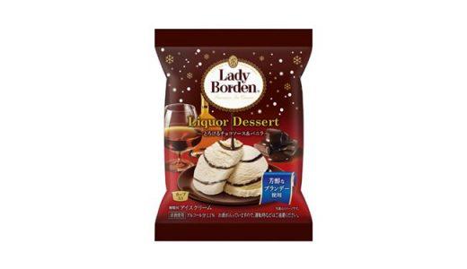 """""""大人の味"""" コニャックを使った「レディーボーデン リカーデザート とろけるチョコソース&バニラ」新発売!"""