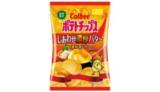 今年も登場!人気の「ポテトチップス しあわせ濃厚バタ~」期間限定発売