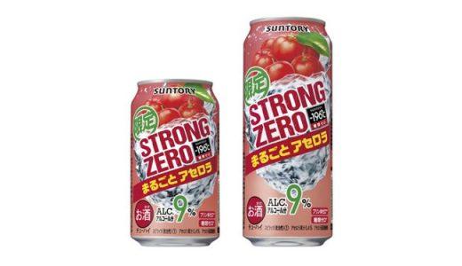 甘酸っぱい味わい「-196℃ストロングゼロ〈まるごとアセロラ〉」期間限定で新発売
