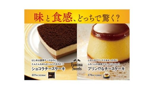 【ファミマ】味と食感、どっちで驚く?2種類の新感覚チーズケーキが新発売!