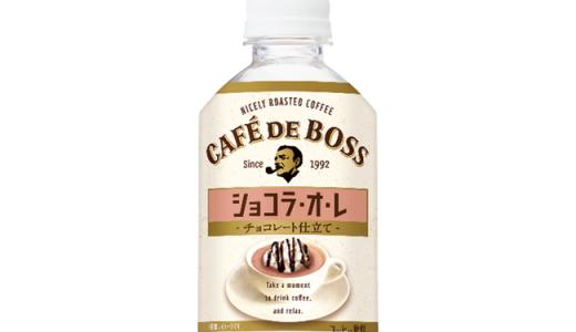 【ファミマ】優しい甘さの「カフェ・ド・ボス ショコラ・オ・レ」新発売