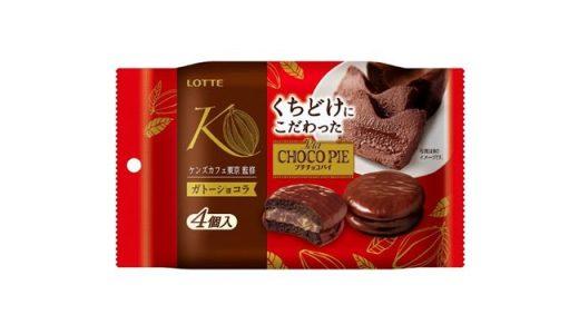 【ファミマ】「くちどけにこだわったプチチョコパイ ケンズカフェ東京監修〈ガトーショコラ〉」新発売