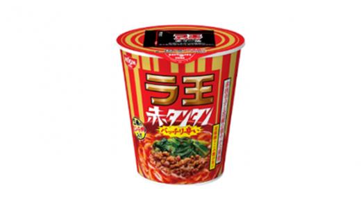 【ファミマ限定】コラボ第3弾「日清ラ王 赤タンタン」新発売