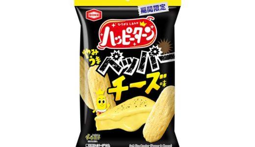 ピリッと辛味「ハッピーターン やみうまペッパーチーズ味」期間限定で新発売