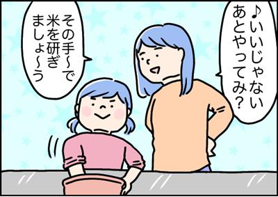 【連載・ママの買い物かご】ご飯輝く「お釜にポン」!ハイ!!