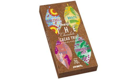 今だけ!食べ比べアソートタイプ「明治 ザ・チョコレートカカオトリップ」