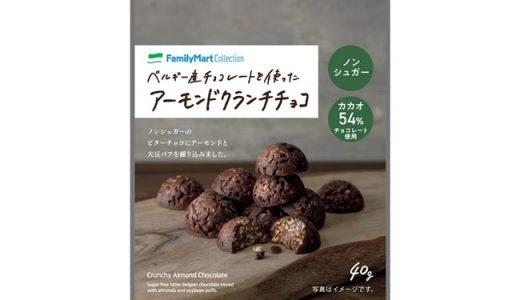 【ファミマ】在宅ワークのお供に!ノンシュガー、本格的ベルギー産チョコ使用のお菓子3種が新発売!