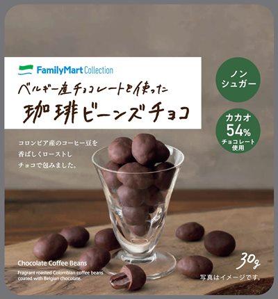 ベルギー産チョコレートを使った珈琲ビーンズチョコ