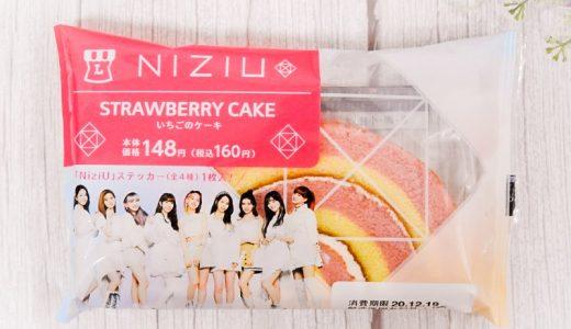 【コンビニ新商品食レポ】ローソン「NiziU いちごのケーキ」、NiziUを知らないライターが食べてみた