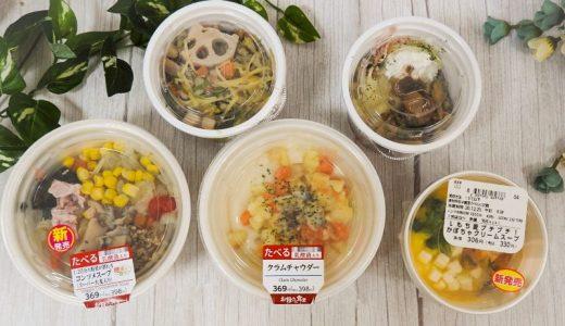【コンビニスープおすすめ】年末年始の食べ過ぎ対策!「200kcal以下」で満足できる低カロリースープ ベスト5