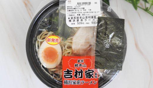 【コンビニ新商品食レポ】ローソン「家系総本山吉村家監修 横浜家系ラーメン」ちゃんと再現されてるのか食べてみた