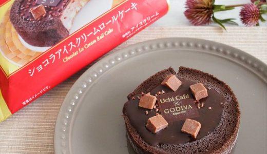 【毎週更新・コンビニスイーツ新商品】毎回大好評!ローソン×GODIVA「ショコラアイスクリームロールケーキ」