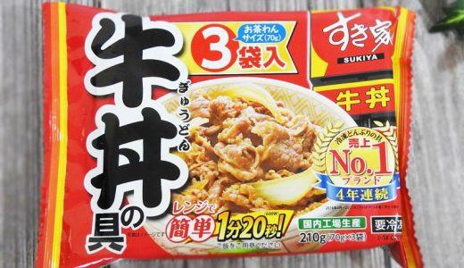 【クチコミまとめ】すき家「牛丼の具」、量は少なめでも満足? アレンジレシピも