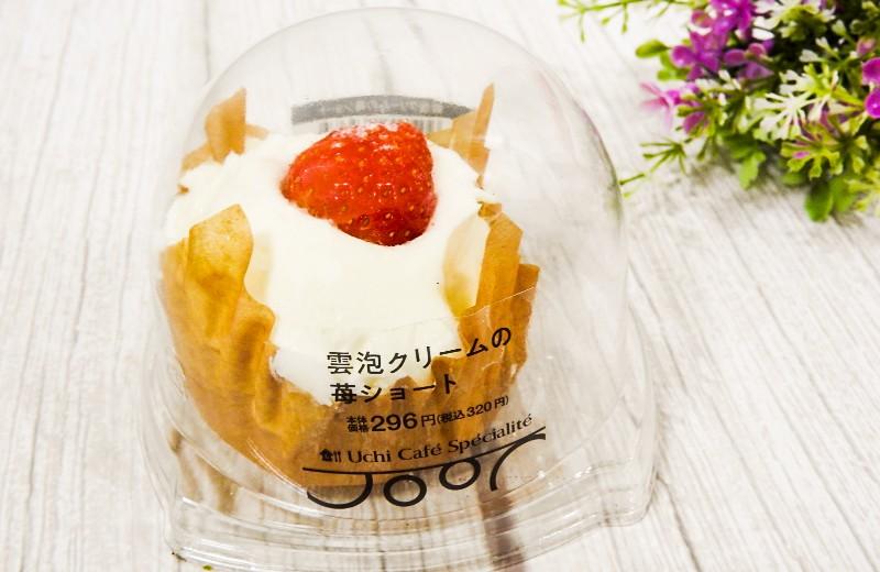 雲泡クリームの苺ショート(ローソン) 価格:320円(税込)