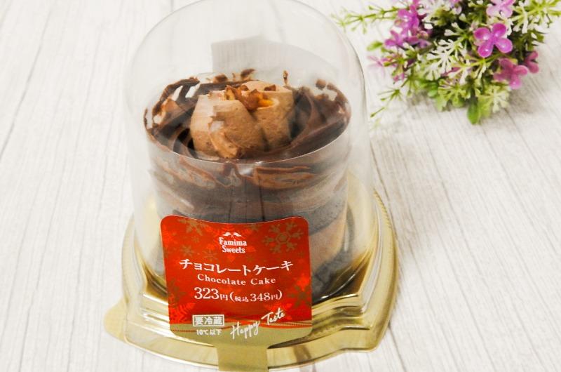 チョコレートケーキ(ファミリーマート) 価格:348円(税込)