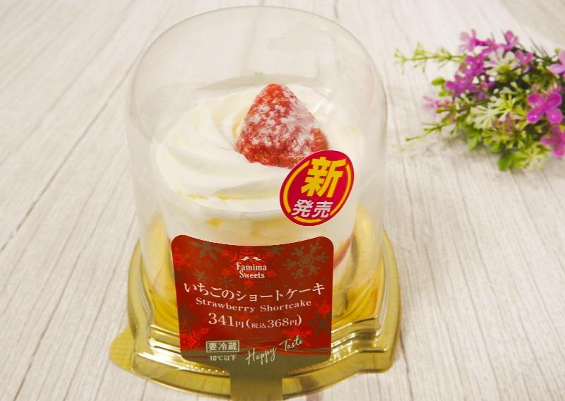いちごのショートケーキ(ファミリーマート) 価格:368円(税込)