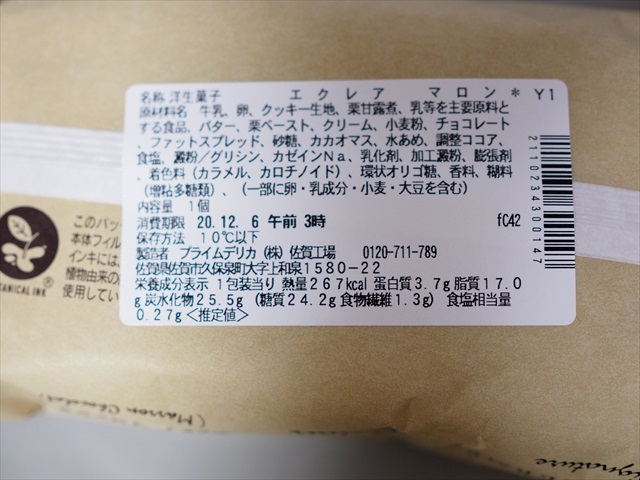ピエール・エルメ シグネチャー エクレア マロンショコラ(セブンイレブン) 価格:321円(税込)