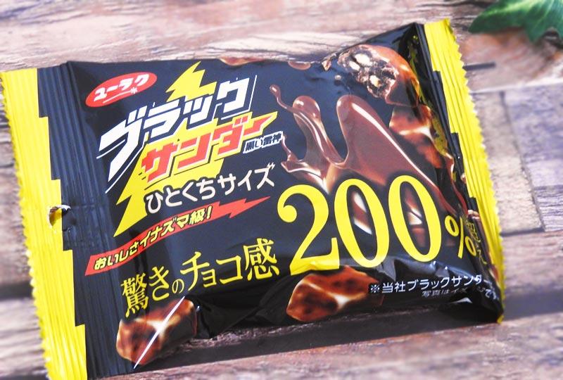 有楽製菓「ブラックサンダー ひとくちサイズ」 参考価格:100円(税別)
