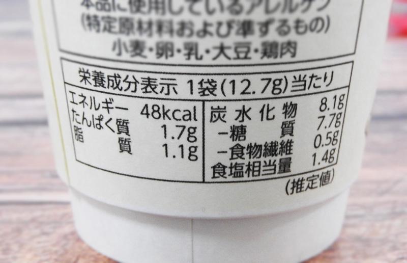 永谷園「世界のスープ図鑑 シュクメルリスープ」 参考価格:137円