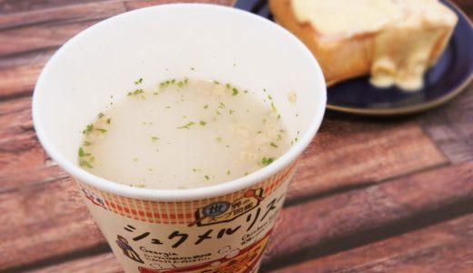 【新商品食レポ】地味にブーム?永谷園「世界のスープ図鑑 シュクメルリスープ」を飲んでみた