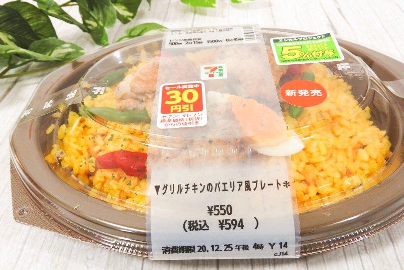 セブンイレブン「グリルチキンのパエリア風プレート」 価格:594円(税込)