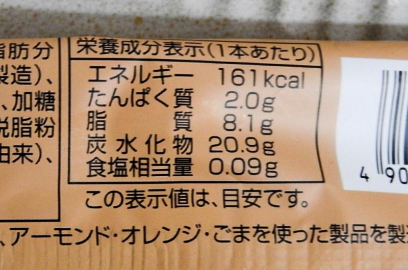 セブンイレブン「アンデイコ ガトーショコラアイスバー」価格:181円(税込)