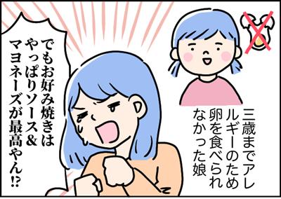 【連載・ママの買い物かご】卵アレルギーでもマヨネーズ!「キューピーエッグケア」