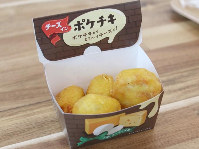 トリプルチーズインポケチキ 価格:220円(税込)