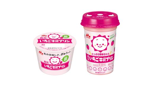 いちご果汁使用「森永 いちご牛乳プリン」期間限定で新発売!