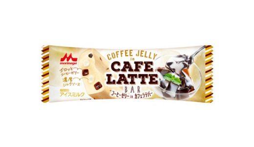 ねっとり食感!ほろ苦&濃厚ミルクソースの「コーヒーゼリー in カフェラテバー」期間限定で新発売