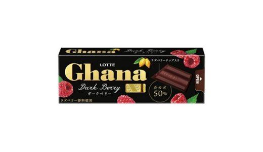 カカオ50%、香り味わうフルーツチョコ「ガーナスリムパック〈ダークベリー〉」新発売