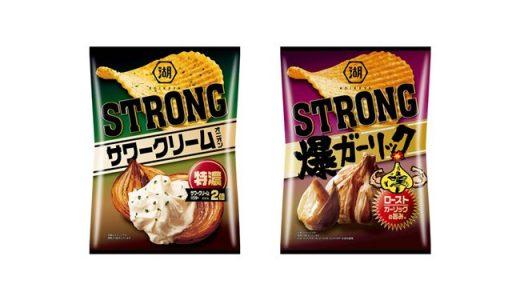 濃さ・美味しさ・大爆発!「KOIKEYA STRONG」〈ポテトチップス 特濃サワークリームオニオン〉と〈ポテトチップス 爆ガーリック〉新発売