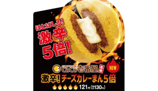 【ファミマ】チーズが伸び~る「CoCo壱番屋監修 激辛!チーズカレーまん5倍」新発売