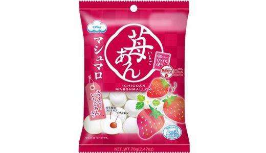 もっちり!もち風味の「苺あんマシュマロ」季節限定で新発売