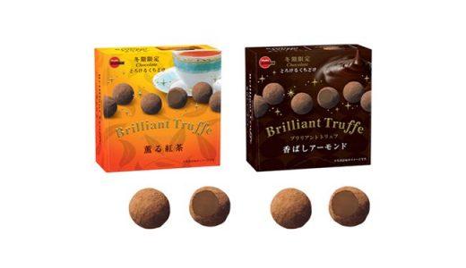 くちどけ豊かな「ブリリアントトリュフ」〈薫る紅茶〉〈香ばしアーモンド〉期間限定で新発売