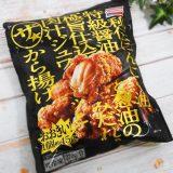 「ザ★から揚げ」(味の素) 参考価格:505円
