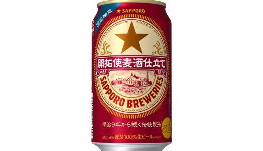 サッポロ×ファミマ「開拓使麦酒仕立て」スペルミスで発売中止から一転、2月に販売開始へ