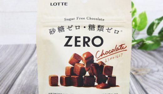 【クチコミまとめ】ロッテ「ゼロ シュガーフリーチョコレート」、砂糖ゼロだけど甘い罠?