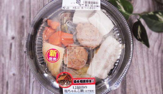 【コンビニ新商品食レポ】ファミマ×相撲協会「12品目の塩ちゃんこ鍋」、意外にもダイエット向き?